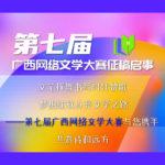 2021第七屆廣西網絡文學大賽