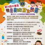 2021第三十四屆光華盃兒童美術寫生比賽