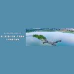 2021第三屆「道口古鎮.大美滑州」全國攝影作品展