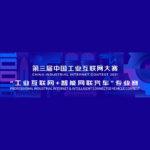 2021第三屆中國工業互聯網大賽「工業互聯網+智能網聯汽車」專業賽