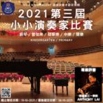 2021第三屆小小演奏家比賽