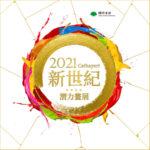 2021第二十一屆新世紀潛力畫展