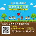 2021第二十二屆台新青少年志工菁英獎