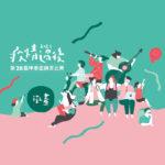 2021第二十八屆「疫情過後」坤泰盃繪畫比賽