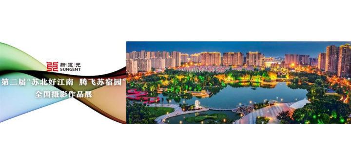 2021第二屆「蘇北好江南.騰飛蘇宿園」蘇宿園區全國攝影作品展