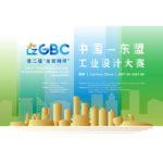 2021第二屆「金紫荊杯」中國.東盟工業設計大賽
