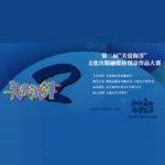 2021第二屆「關愛海洋」文化出版融媒體創意作品大賽