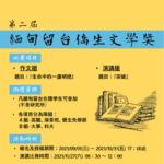 2021第二屆緬甸留台僑生文學獎