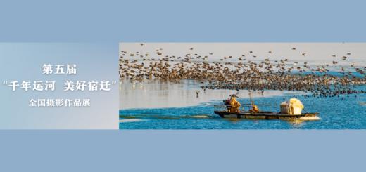 2021第五屆「千年運河・美好宿遷」全國攝影作品展