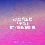 2021第五屆「字酷」文字藝術設計展