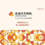2021第十一屆「愛讓世界轉動」兒少公益行動