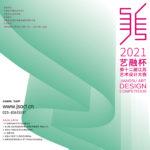 2021第十二屆江蘇藝術設計大賽