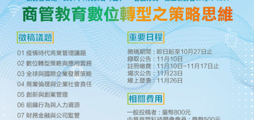 2021第十六屆中華商管科技學會年會暨學術研討會徵稿