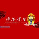 2021第十屆大甲澤安杯書法比賽