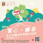 2021精神健康月「Reconnect愛.伴.行」身心靈健康計劃設計比賽