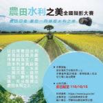 2021農田水利之美全國攝影大賽「農田印象.邀您一同捕捉水利之美」