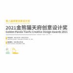 2021金熊貓天府創意設計獎