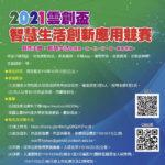 2021雲創盃智慧生活創新應用競賽