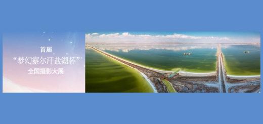 2021首屆「夢幻察爾汗鹽湖杯」全國攝影大展