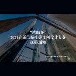 2021首屆「鴻山杯」巴蜀扎染文創設計大賽