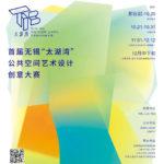2021首屆無錫「太湖灣」公共空間藝術設計創意大賽