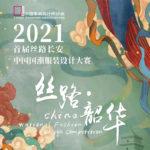 2021首屆絲路長安.中國國潮服裝設計大賽