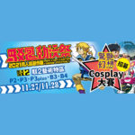 2021高雄駁二動漫祭驚艷幻想Cosplay大賽