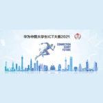 2021-2022第六屆華為全球ICT大賽