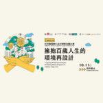 2021-22「擁抱百歲人生的環境再設計」史丹福長壽中心設計競賽亞洲區大賽