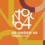 2021 40 UNDER 40 中國造園傑出青年獎