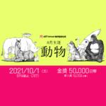 2021 ART street 每月插畫比賽八月主題:動物