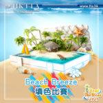 2021 BEAT THE HEAT「Beach Breeze」填色比賽
