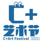 2021 C+藝術節
