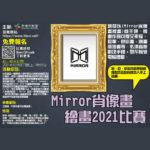 2021 Mirror 肖像畫繪畫比賽