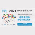 2021 SDGs 學術論文獎