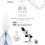 2021 Taiwan 顯微攝影競賽