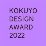 2022「UNLEARNING」KOKUYO DESIGN AWARD