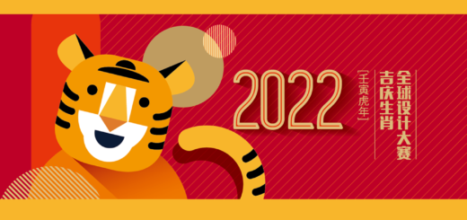 2022全球吉慶生肖設計大賽.壬寅虎年