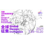 2022年第十九屆杭州亞運會、亞殘運會獎牌及其他頒獎物資設計競賽