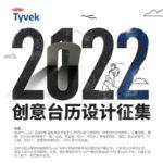 2022杜邦™ Tyvek® 創意台歷設計大賽