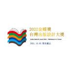 2022第十八屆「金蝶獎」台灣出版設計大獎