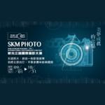 2022 SKM PHOTO 新光三越國際攝影大賽