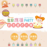 EASY SHOP 生日應援 PARTY 創意著色比賽