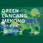 2021「綠色瀾湄」瀾湄合作國際海報設計大賽