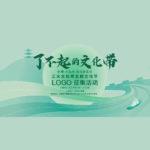 「了不起的文化帶」三大主題文化節LOGO設計競賽
