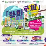 紀念荃灣區成為衛星城市六十周年「藝創荃城」繪畫及填色比賽