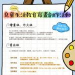 110年兒童生活教育寫畫創作活動