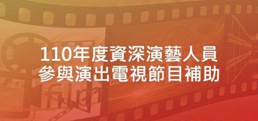 110年度資深演藝人員參與演出電視節目補助