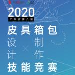 2020第八屆廣東省皮具箱包設計製作技能競賽