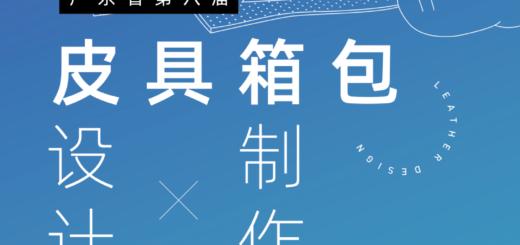 2020第八屆廣東省皮具箱包設計製作技能競賽`